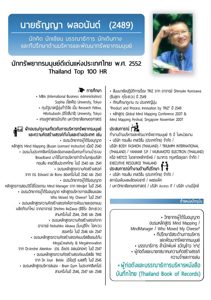 Resume_AJTanya2_small